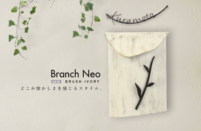 オンリーワンクラブの郵便ポスト・メールボックス|ブランチネオブラッシュアイボリー