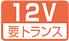 12v要トランス