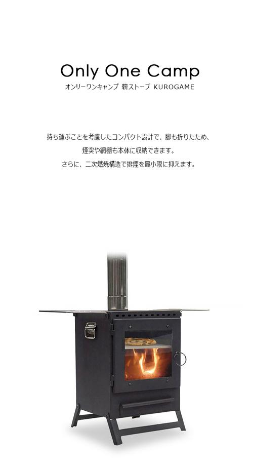 薪ストーブKUROGAME